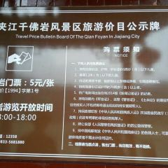 Jiajiang Qianfo Cliff User Photo