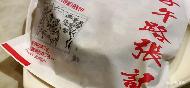 子午路張記肉夾饃(子午路店)2