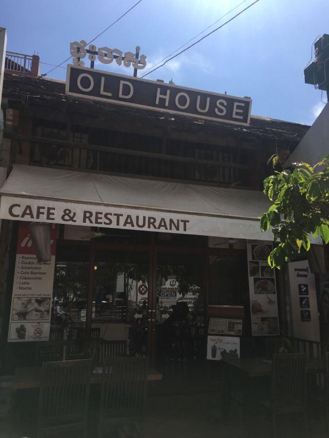 老房子餐廳