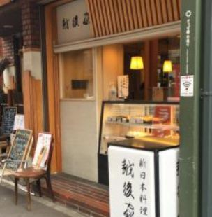 New Japanese Cuisine Echigoya