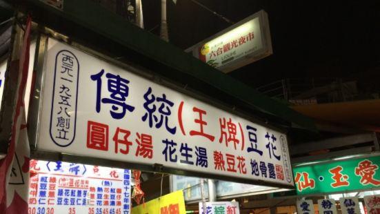 傳統(王牌)豆花