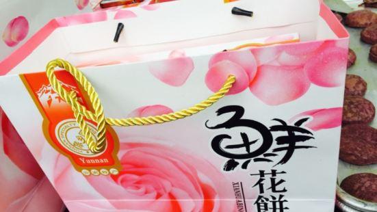 花語·鮮花餅(東正街店)