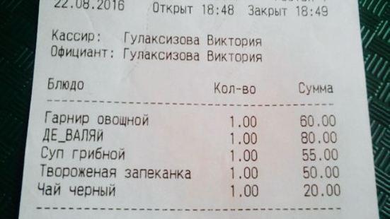 Canteen №1 Kvs