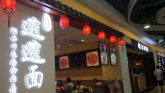隴上秦軒biangbiang面(天陽D32時尚街店)