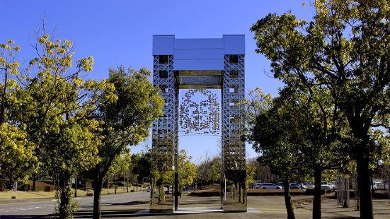 世博會科學紀念公園