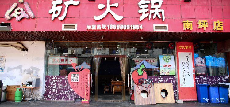 礦火鍋(南坪店)1
