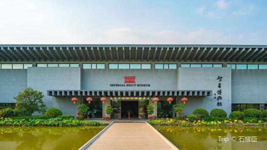 徐州聖旨博物館
