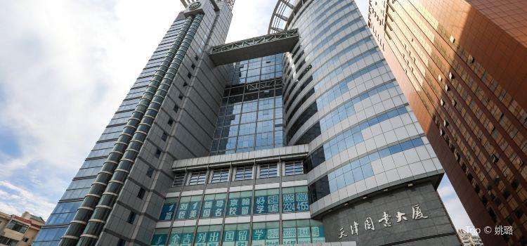 Tianjin Book Building