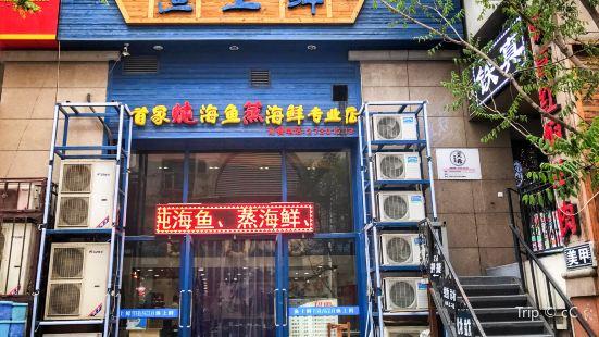 Yu Shang Xia ·  Shen Hai Yu Tang Di De Steamed Seafood
