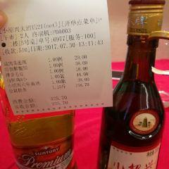 Xiao Shaoxing ( Yun Nan Nan Road ) User Photo