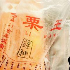 金栗王(崇安寺店)用戶圖片
