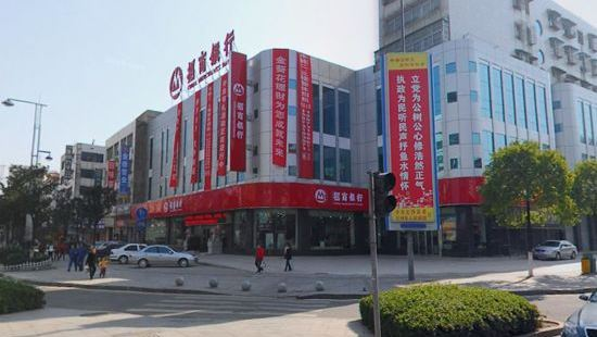 Xingsha Commercial Pedestrian Street