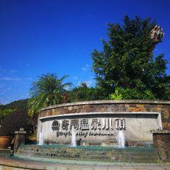 치둥 온천마을 여행 사진