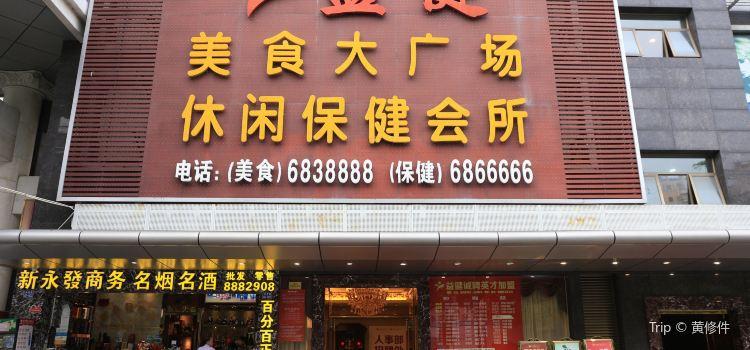 Yi Jian Food  Square3
