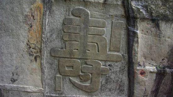Baishouyan