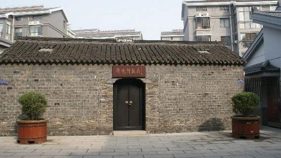 Xuxiaoxuan Former Residence
