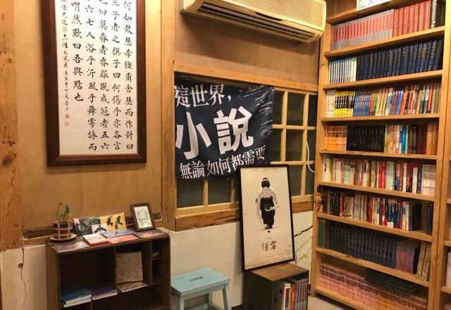 文藝青年必備   台灣書店指南