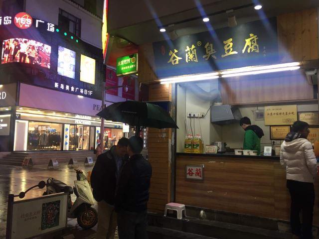 Gu Lan Chou Dou Fu ( Guan Qian Street Main Branch)