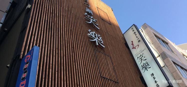Motsunabe Shoraku Main