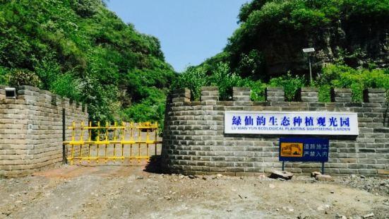 Ganlushan Natural Scenic Area