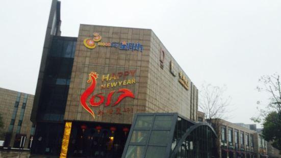 XingYueFang ShangYe Jie