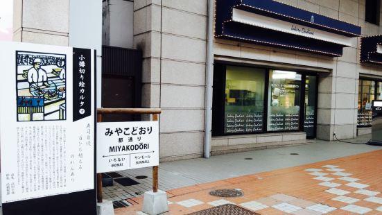 Otaru Miyakodori Shopping District