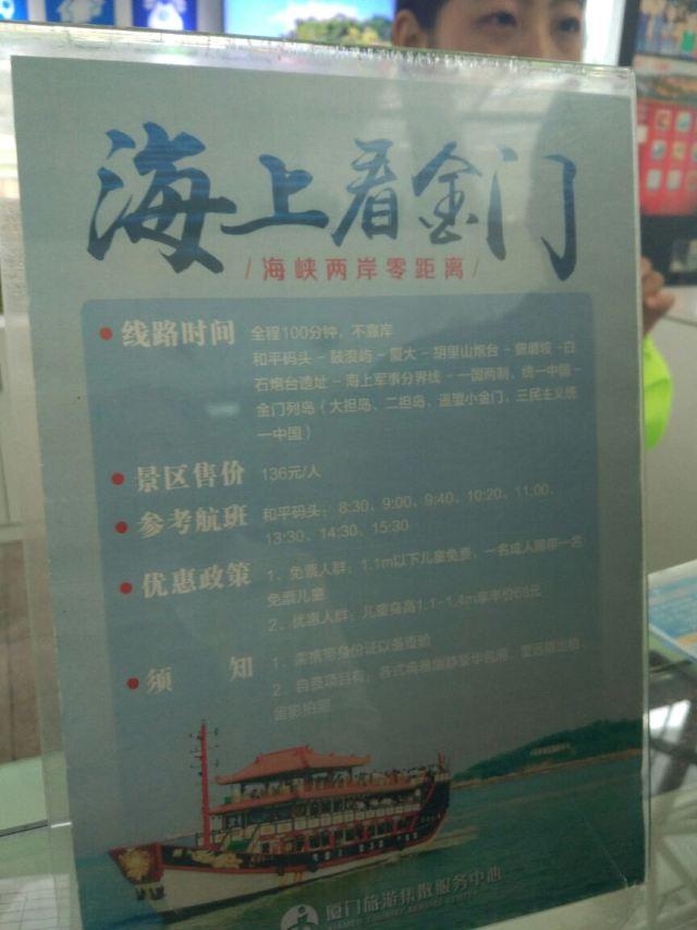 해상 금문관 관광