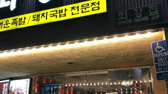 The Gangjung