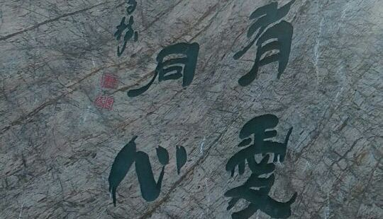 湖北女兒國風景區(玉龍溫泉歡樂穀)