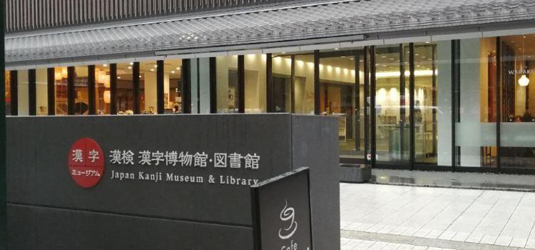 Japan Kanji Museum & Library3