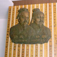 銀雀山漢墓竹簡博物館用戶圖片