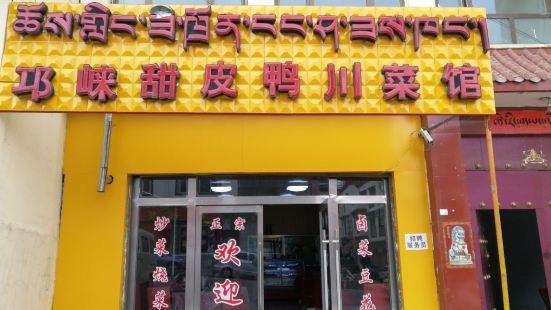 邛崍甜皮鴨川菜館