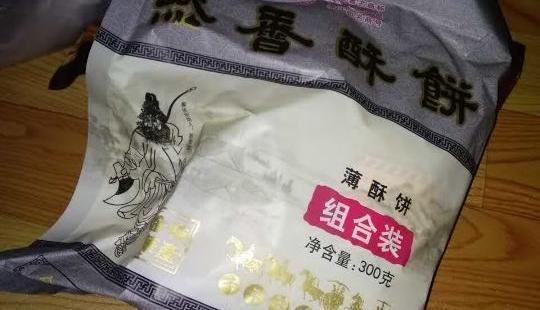 默香酥餅(始豐路店)