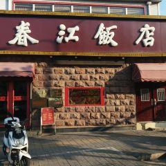 春江飯店(共青團路總店)用戶圖片