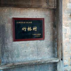 竹橋古村用戶圖片