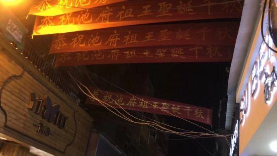 Chiwanggong
