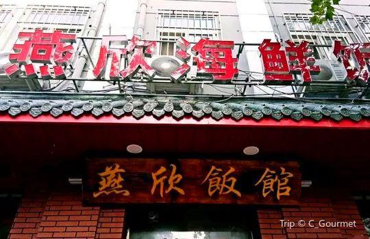 燕欣海鮮飯館(北京路店)3