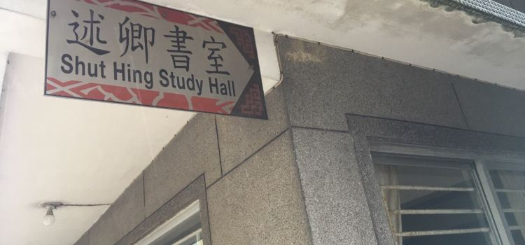 Entrance Hall of Shut Hing Study Hall