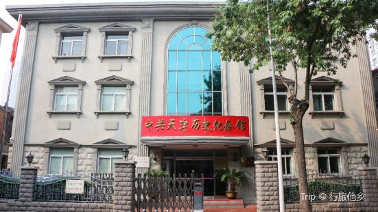CPC Tianjin History Memorial Hall