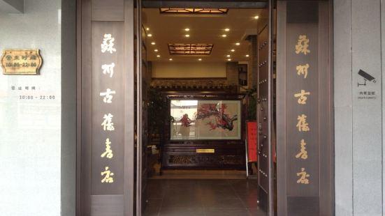 Suzhou Gujiu Bookstore
