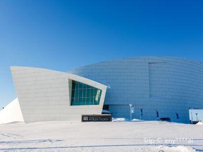 北方極地博物館
