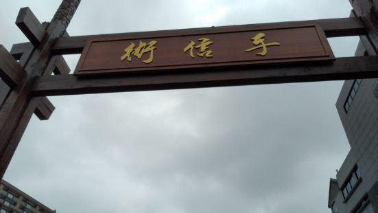 FeiHong BuXingJie
