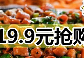 19.9元吃海腸撈飯!這家開了11年的老店,全面升級,邀您嚐鮮!