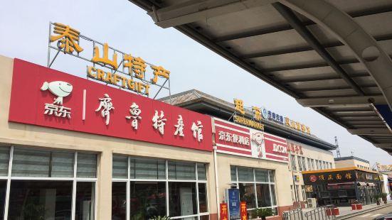 (泰山服務區)餐廳(2)