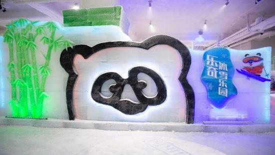 樂奇冰雪樂園
