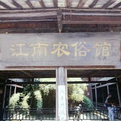 江南農俗館用戶圖片