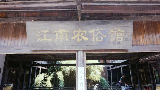 江南農俗館