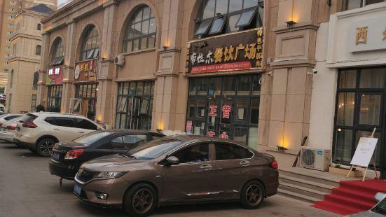 布拉爾餐飲廣場