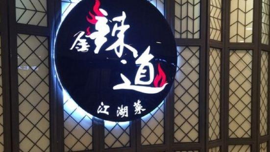 辣道江湖菜(龍湖·時代天街店)