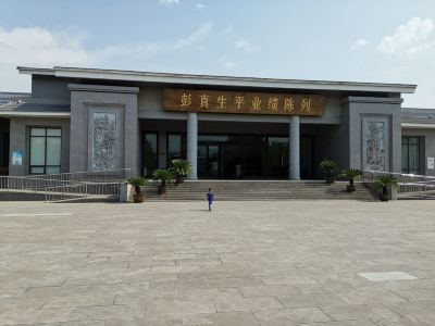 Pengzhen Former Residence